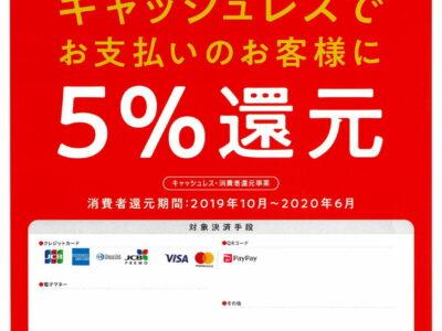 12月20日追記:キャッシュレス・消費者還元事業について【5%還元対象店舗です】