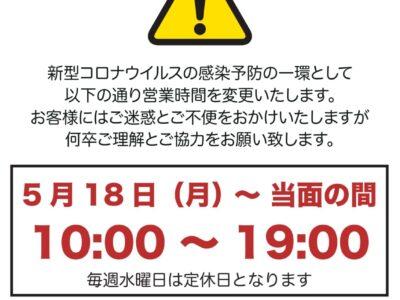 営業時間変更のお知らせ5月18日〜【コロナウイルス感染予防】