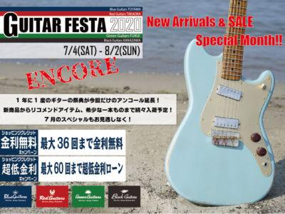 ※8/1更新 GUITAR FESTA 2020 ENCORE!!【7/4土~8/2日まで!】