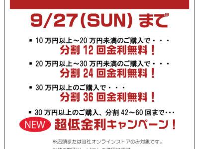 9/27(日)までショッピングクレジット金利無料 & 超低金利キャンペーン開催!!