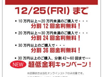 【12月25日まで】金利無料&超低金利キャンペーン開催!