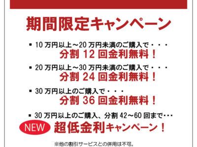【4月25日まで】金利無料&超低金利キャンペーン開催!