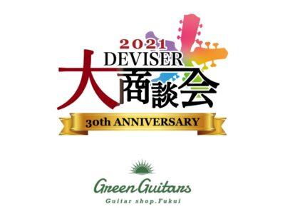 【特集】ディバイザー大商談会2021