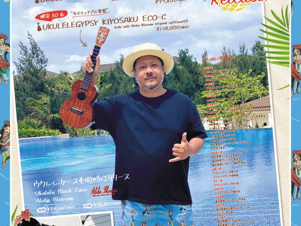 tkitki ukulee / UKULELE GYPSY MONGOL800キヨサク氏のシグネチャー第2弾
