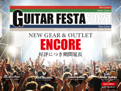 【イベント】GUITAR FESTA 2021 ENCORE ▸▸ 8/1(SUN)【夏音2021】