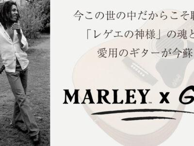 """【10月12日発売】GUILDより""""レゲエの神様"""" ボブ・マーリーが愛用していたマデイラの復刻モデルA-20 Bob Marleyが発売"""