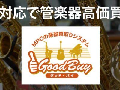 【高価買取】管楽器の買取りお申込み方法【全国対応/送料無料】