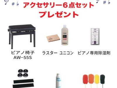 ピアノアクセサリープレゼントキャンペーン