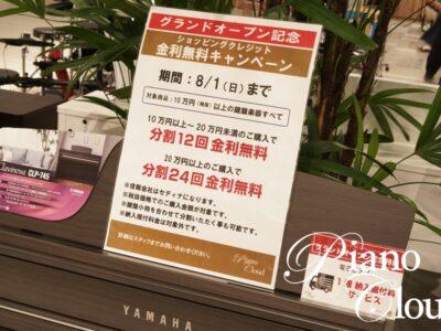 【グランドオープン企画】金利無料キャンペーン