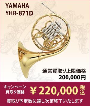 YHR87D