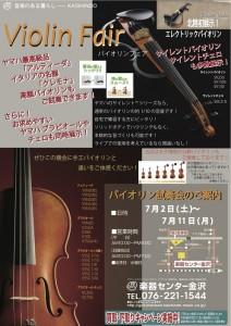 金沢バイオリンフェアチラシ2016