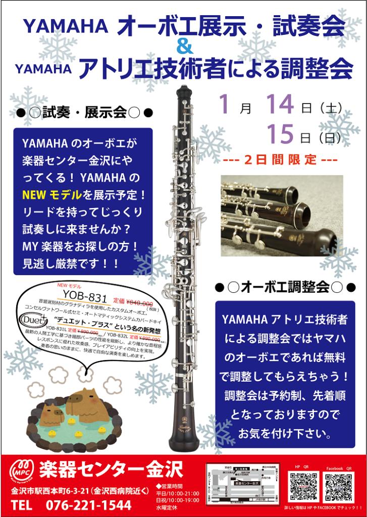 YAMAHA OB フェア チラシ.ai2016.12 - コピー.png2