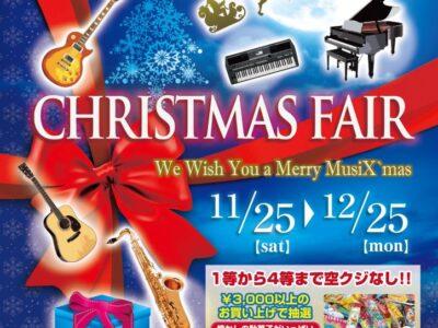 【~12/25(月)】クリスマスフェア開催中【2017MusiXmas】