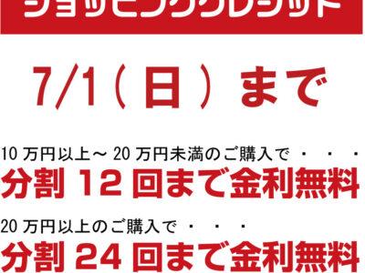 【7/1(日)まで】最大24回まで!金利無料キャンペーン!