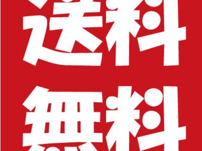 【ステイホーム応援】全国送料無料キャンペーン開催 ▸▸9/30(THU)