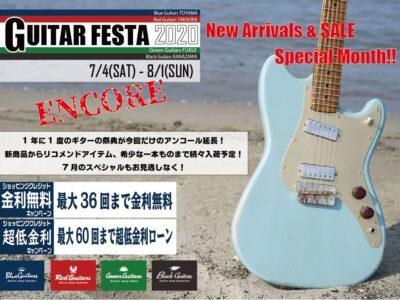 【※8/2更新】GUITAR FESTA 2020 ENCORE!!【7/4土~8/2日まで!】