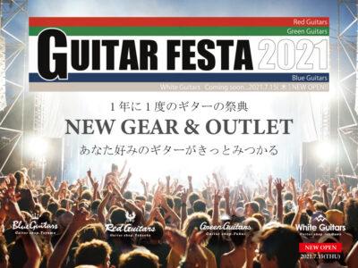 今年もやります!GUITAR FESTA 2021 ▸▸6/30(WED)【※6/22更新】
