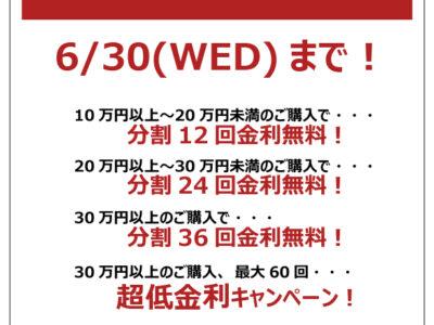 【~6/30(WED)】最大36回金利無料&最大60回超低金利キャンペーン!
