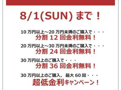ショッピングクレジット金利無料&超低金利キャンペーン開催!~8/1まで