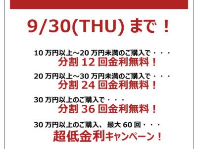 【ステイホーム応援】ショッピングクレジット金利無料&超低金利キャンペーン▸▸9/30(THU)