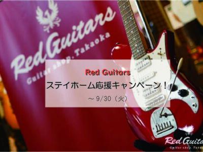 Red Guitars ステイホーム応援キャンペーン!