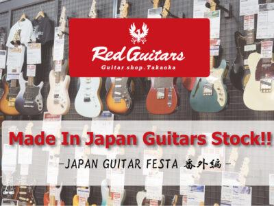 【JAPAN GUITAR FESTA】Red Guitarsにストックされている日本製ギター!【番外編】