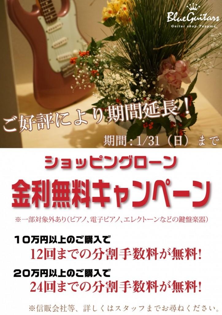 2016金利無料BG-01