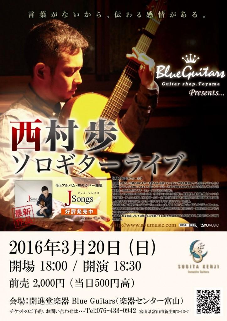 2016フライヤーデータ-01