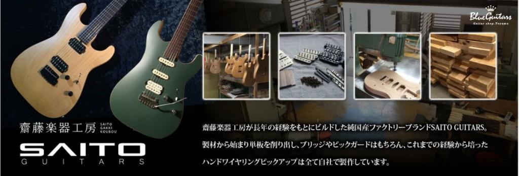 slider_saito-1-01