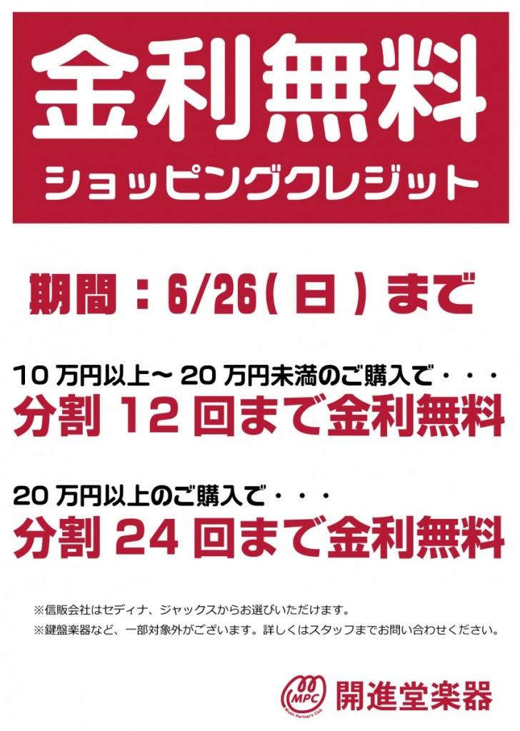金利無料2016-01