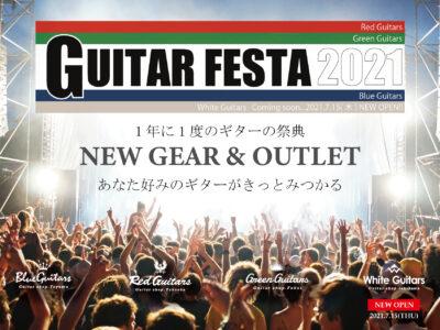 今年もやります!GUITAR FESTA 2021 ▸▸6/30(WED) ※6/13更新!