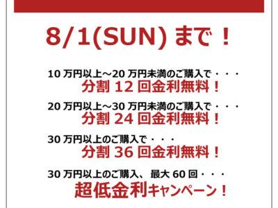 ショッピングクレジット金利無料&超低金利キャンペーン開催 ▸▸8/1(SUN)