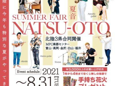 【北陸3県合同開催】SUMMER FAIR『NATSU-OTO2021』【夏音2021】