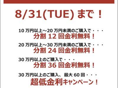 ショッピングクレジット金利無料&超低金利キャンペーン好評につき延長! ▸▸8/31(TUE)