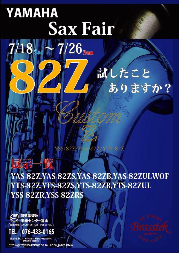 82Zチラシ
