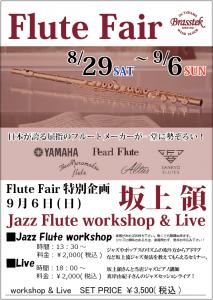 FluteFair