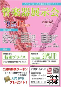2016.4管楽器展示会