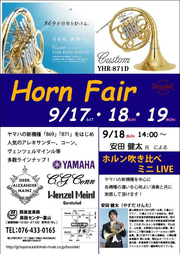 HornFair