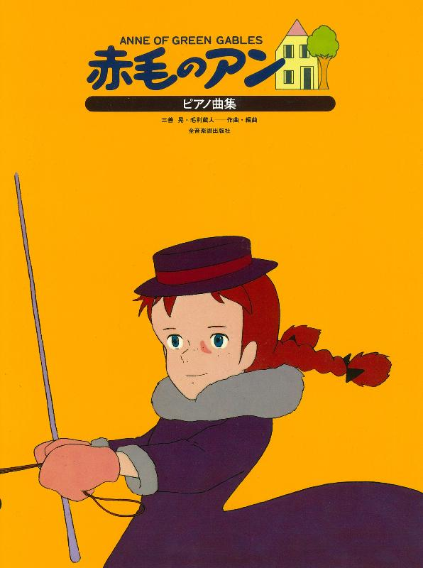赤毛のアン (アニメ)の画像 p1_21