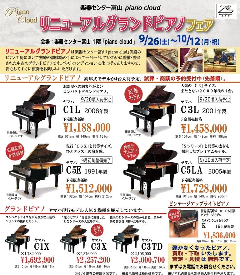 グランドピアノフェア2015_outline