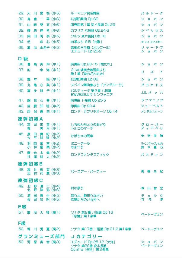 子 ピティナ 36 っ 第36回ピティナ・ピアノコンペティションCD収録内容