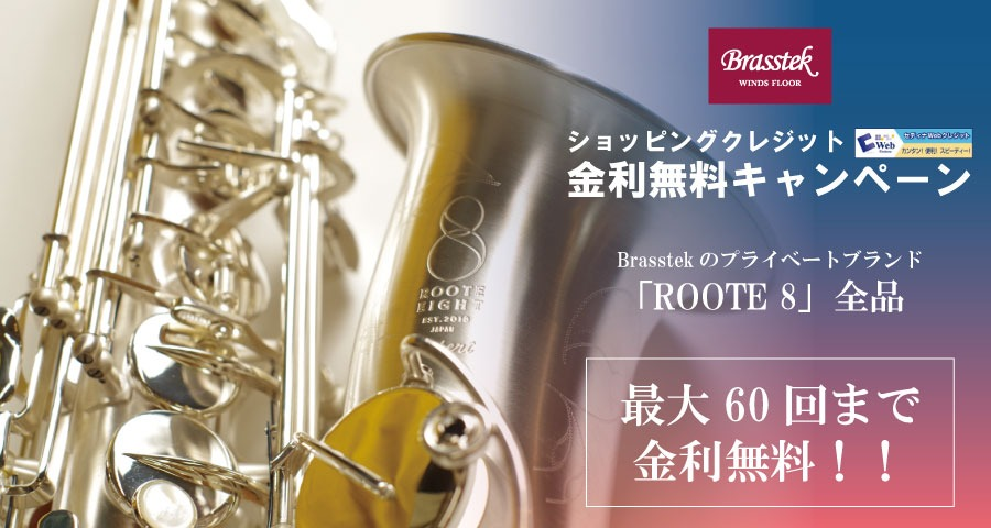 ROOTE8分割60回金利無料キャンペーン
