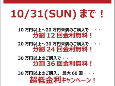 ショッピングクレジット金利無料&超低金利キャンペーン▸▸10.31(SUN)