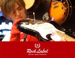 RockLabel